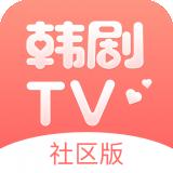 韩剧TV社区版 v2.0.6