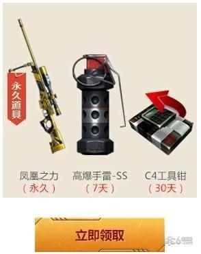 CFWeGame特权专区
