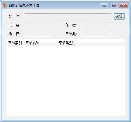 EBK3信息查看工具