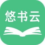 悠书云阅读v3.1.3
