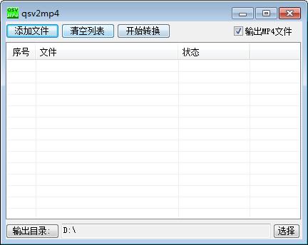 QSVtoMP4(爱奇艺视频转换工具)