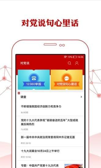 人民党建云app下载