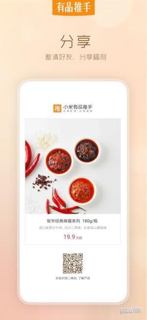 小米有品推手iOS