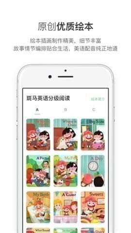斑马英语app下载