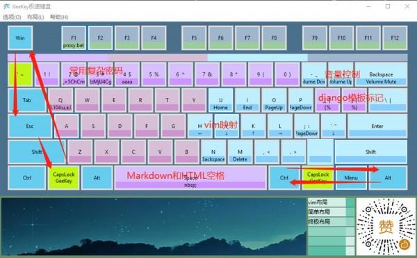GEEKEY极速键盘