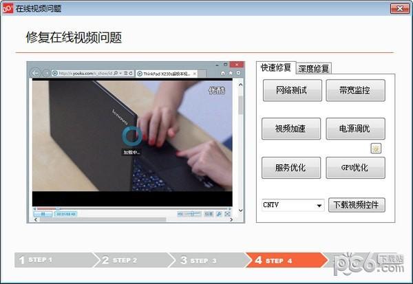 修复在线视频问题工具