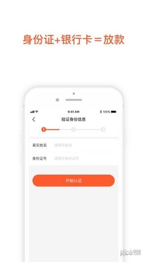 急借贷app下载