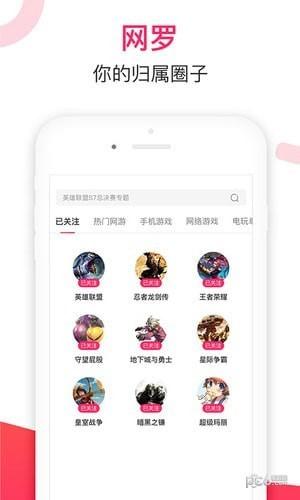 多玩论坛app