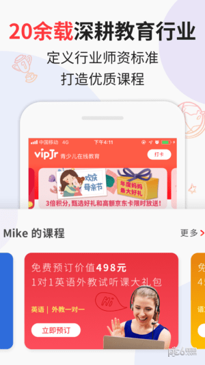 vipjr青少儿在线教育下载