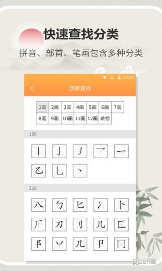 - 支持中文,单字,拼音,五笔,笔顺,部首查字字典字典字典字典字