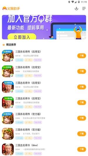 火猴助手app