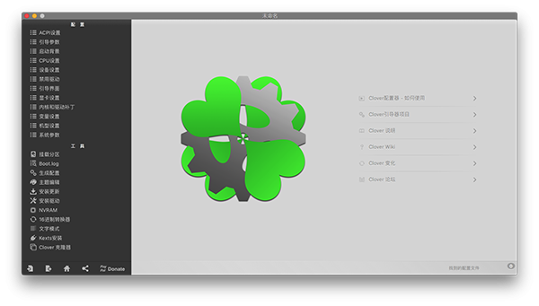 Clover Configurator Mac版