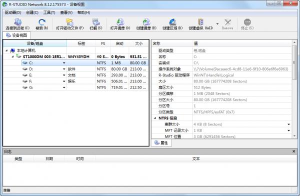 R-Studio Network 免费数据恢复软件