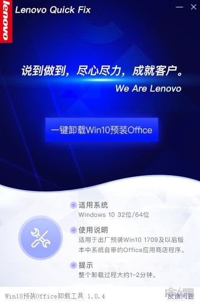 Win10预装Office卸载工具