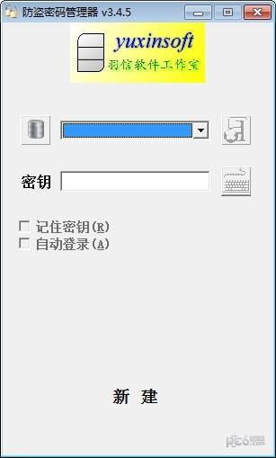 防盗密码管理器