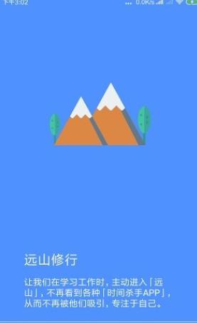 远山修行桌面(图4)