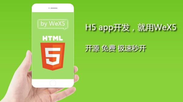 WeX5开发工具