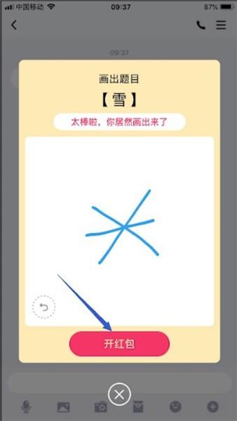 qq画图红包怎么画雪 QQ画图红包雪怎么画 PC6教学视频