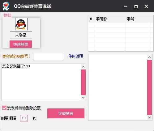 QQ突破群禁言说话器
