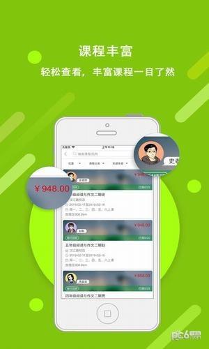 点津作文app