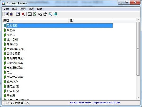 笔记本电池检测软件(BatteryInfoView)