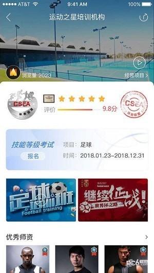 体教联盟app