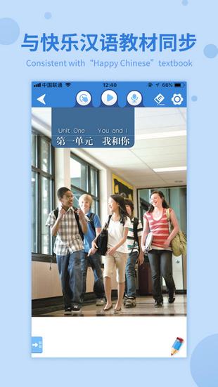 快乐汉语iOS