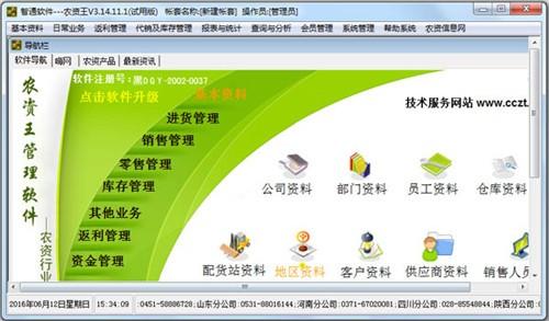 农资王管理软件