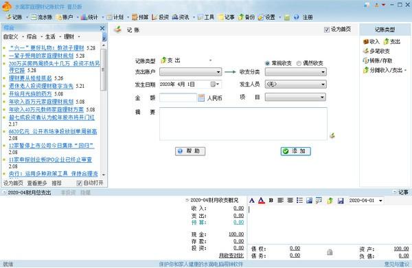 水滴家庭财务软件