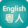 粤人英语电脑版