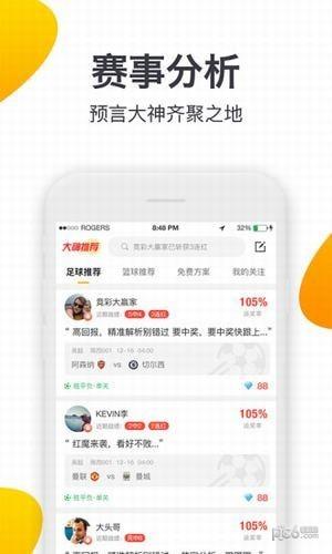 91体育app