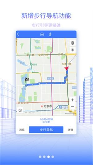北斗地图电脑版