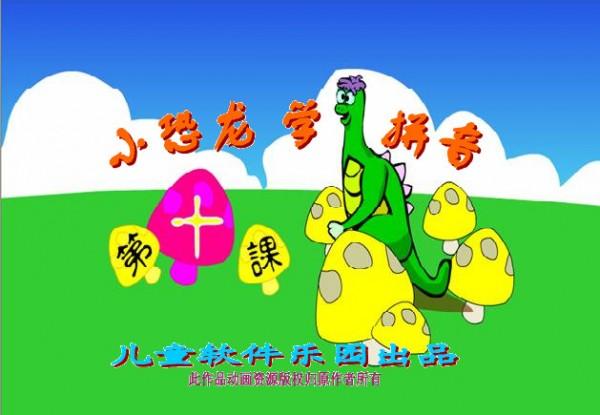 小恐龙学拼音