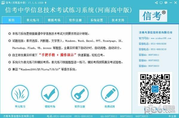 信考中学信息技术考试练习系统河南高中版