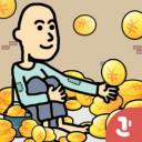 乞丐掙錢比你快iOS