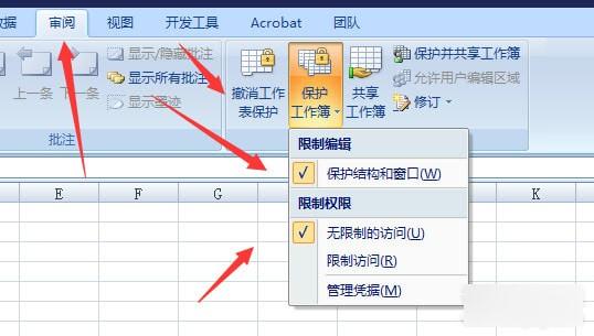 Excel工作表(簿)保护密码解除器
