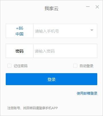 我家云 v3.6官方免费版