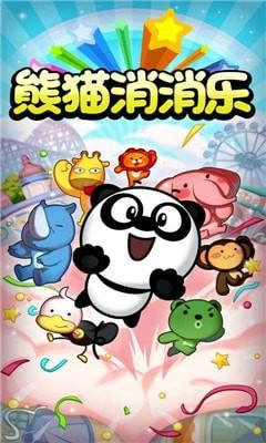 熊猫消消乐电脑版