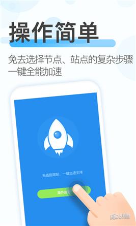 轻蜂加速器app下载