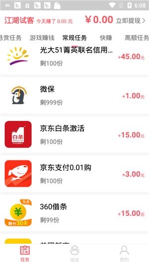 江湖试客icon