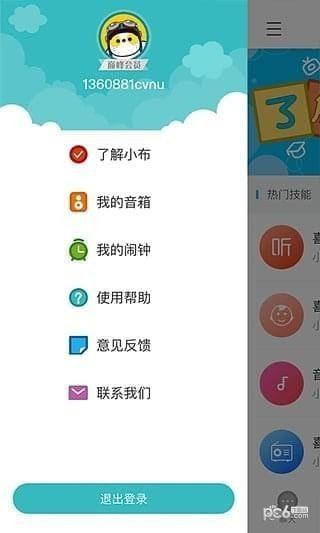 小布同学app下载