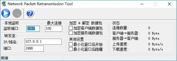 Network Packet Retransmission Tool(网络数据包重定向工具)