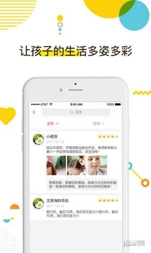 咪师教育app下载
