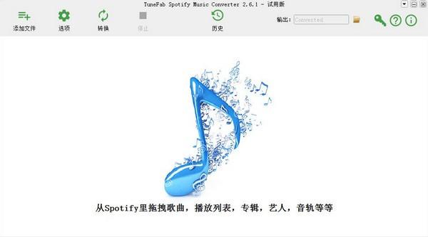 TuneFab Spotify Music Converter(音乐转换工具)
