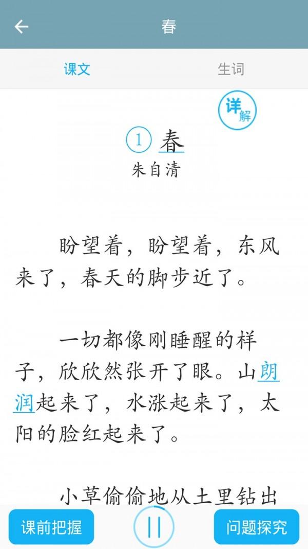 初中语文截图2