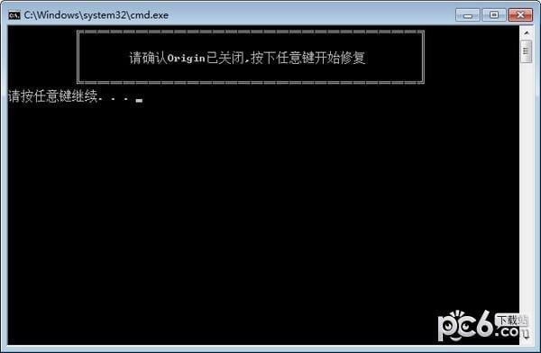 origin意料之外修复脚本 Origin意料之外修复脚本下载 v1.0免费版