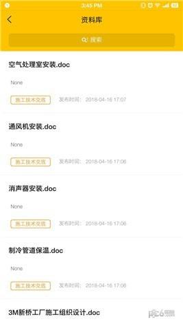 原筑民app下载