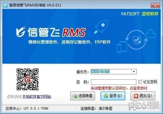 信管飞RMS(进销存软件)