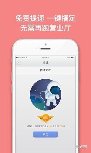 沃宽app下载