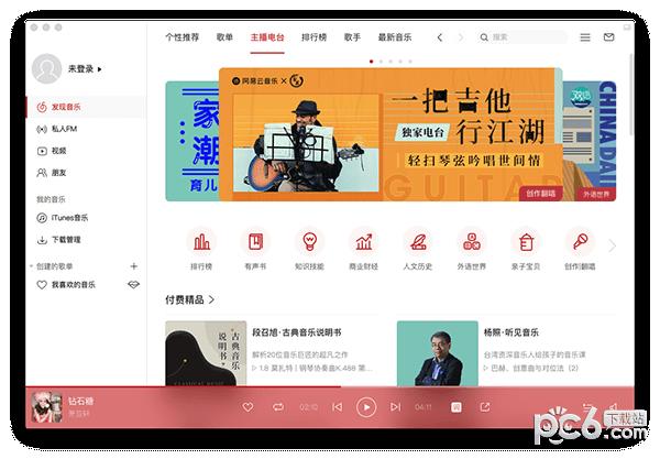 网易云音 乐mac版